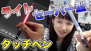 フォースを感じるのだ光るライトセーバー型タッチペン Iphone