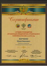 Награды и дипломы Норского Керамического Завода Сертификат Лучший руководитель организации предприятия строительного комплекса России за 2016 год