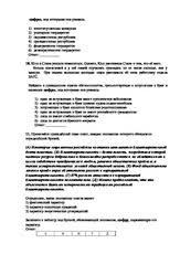класс к р по об ву вар docx Административная контрольная  Административная контрольная работа по обществознанию за 1 полугодие в 11 классе
