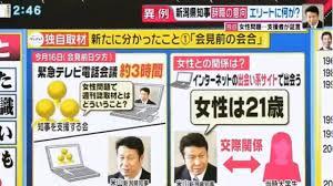 「新潟県知事 ハッピーメール」の画像検索結果