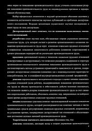 Гиниева Светлана Борисовна кандидат экономических наук доцент  Ведущая организация осуществляет научные исследования и имеет труды по теме диссертации