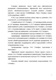 Отчет о производственной практике на предприятии ОАО Татнефть  Отчёт по практике Отчет о производственной практике на предприятии ОАО Татнефть 5