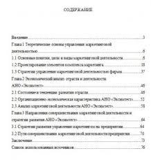 Дипломная работа и отчёт по практике на заказ Управление  Управление маркетинговой деятельностью предприятия