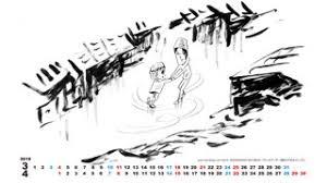 ほーい さるやまハゲの助キャラクター壁紙カレンダー