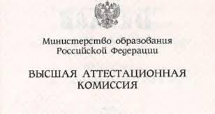 Дело соискателя в ВАК phd в России Высшая аттестационная комиссия ВАК при Министерстве образования и науки