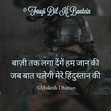 Thanks T Indian Army Quotes Indian Army Wallpapers Indian Army