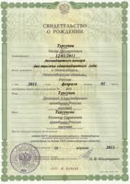 How To Make A Birth Certificate Birth Certificate Wikipedia