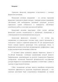 Финансирование бюджетных учреждений диплом по финансам  Финансовый механизм бюджетных учреждений курсовая 2010 по финансам скачать бесплатно расходов Федерация Российская планирование федеральный бюджетного