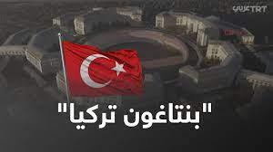 """ماذا تعرف عن """"بنتاغون تركيا""""؟ - YouTube"""