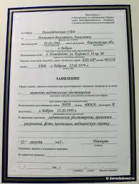 Замена водительского удостоверения Подробности Домодедовод  Заявление замена пав