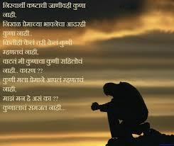 Marathi Love Break Up Images The Best Hd Wallpaper