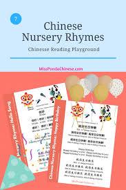 12 chinese nursery rhymes chinese