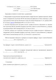 БГАУ практика Налоги и налогообложение на заказ Налоги и налогообложение отчет по практике Налоги и налогообложение практика
