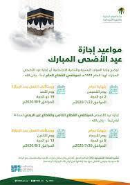 """نظام العمل السعودي no Twitter: """"مواعيد إجازة عيد الأضحى المبارك… """""""
