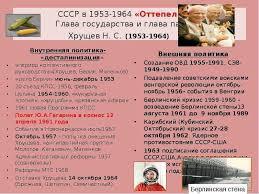 Социально экономическое развитие СССР в гг pib samara ru Развитие ссср в 1953 1964 гг реферат