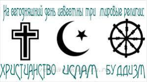 Мировые и национальные религии понятие и примеры кратко  Мировые религии определение и основные черты