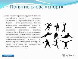 Презентация на тему Спорт это жизнь Работу выполнила ученица  3 Понятие