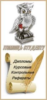 Контрольные работы на заказ в Смоленске Предложения услуг на  Смоленск