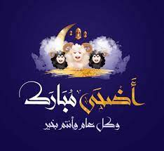 أجمل رسائل تهنئة بمناسبة عيد الاضحى 2021 اخبار عربية.. اخبار اليمن