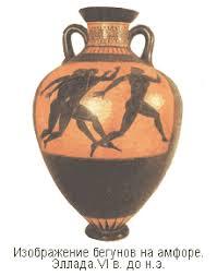 История олимпийских игр в Древней Греции материалы для реферата  История древних олимпийских игр