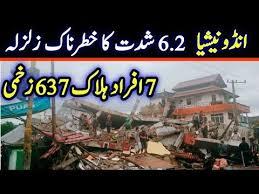 न्यूज डेस्क, अमर उजाला, जम्मू published by: Earthquake In Indonesia Today Earthquake In Sulawesi Top Breaking News Youtube In 2021 Indonesia Earthquake Earthquake History Of Pakistan