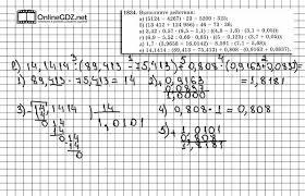 Математика класс автор ершова сомостоятельные и контрольные  Математика 5 класс автор ершова сомостоятельные и контрольные работы гдз все ответы
