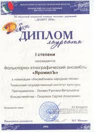 Заслуги ЯромилЪ  Диплом i степени в номинации Ансамблевое народное пение