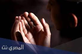دعاء للميت في يوم عرفة.. أروع الأدعية للميت في يوم عرفه - المصري نت