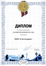 Достижения и награды Диплом участника x Юбилейной Международной специализированной выставки Дороги Мосты Тоннели 2009 г Санкт Петербург
