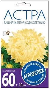 """<b>Семена Агроуспех</b> """"<b>Астра Башня</b> желтая О"""", 12766, 0,3 г ..."""