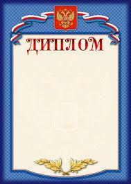 Куплю диплом о среднем специальном образовании цена ru Куплю диплом о среднем специальном образовании цена 1