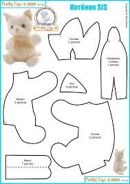 Free Stuffed Animal Patterns Unique Kotyenoksts Free Stuffed Plush Kitten Pattern Sewing Projects