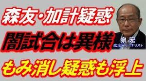 Image result for 泉 宏 :政治ジャーナリスト
