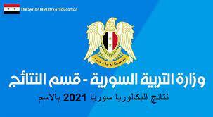 هنا تنزيل تطبيق نتائج الثانوية العامة البكالوريا بسوريا 2021 عبر موقع وزارة  التربية السورية - الخبر بجد