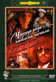 Дипломная работа tesis  Черная роза эмблема печали красная роза эмблема любви 1989
