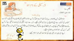 letter for friend urdu learning