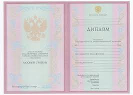 Купить диплом о среднем профессиональном образовании специальном  Диплом о среднем профессиональном образовании 2004 2007г