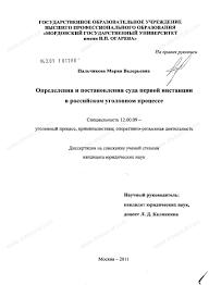 Диссертация на тему Определения и постановления суда первой  Диссертация и автореферат на тему Определения и постановления суда первой инстанции в российском уголовном процессе