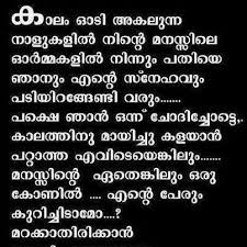 New Malayalam Love Quotes Hridhayakavadam Beauteous Love Poems For The One You Love And Miss In Malayalam