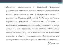 Презентация на тему Курсовая работа на тему Организация  3 Рекламная деятельность в Российской