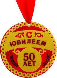 """<b>Медаль</b> сувенирная """"С <b>юбилеем</b> 50 лет"""", диаметр 8 см — купить ..."""