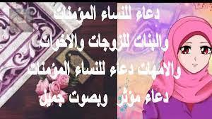 دعاء للنساء المؤمنات والبنات للزوجات والاخوات والامهات دعاء للنساء المؤمنات  دعاء مؤثر وبصوت جميل - YouTube