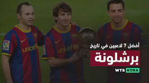 افضل 7 لاعبين فى تاريخ برشلونة - واتس كورة