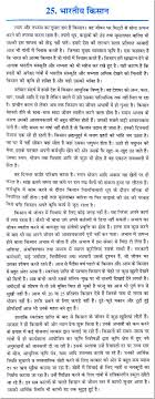 essay on the n farmers in hindi