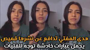 هدى المفتي تدافع عن نشرها قميص يحمل عبارات خادشة توجه للفتيات - YouTube