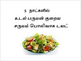 Weight Loss Tips In Tamil Pdf La Femme Tips