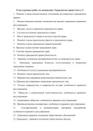 Примерные темы курсовых работ по гражданскому праву Темы курсовых работ гп ч 1