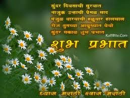 Good Morning Quotes In Marathi Best Of Good Morning Wishes In Marathi Pictures Images
