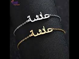 <b>Personalized Arabic Name</b> Necklace - YouTube