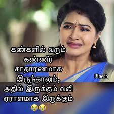 0f700716 Pin By Anandan Mohan On Kavithaigal True Quotes Best
